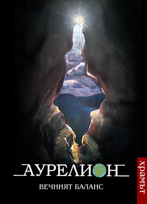 корица на _Храмът_