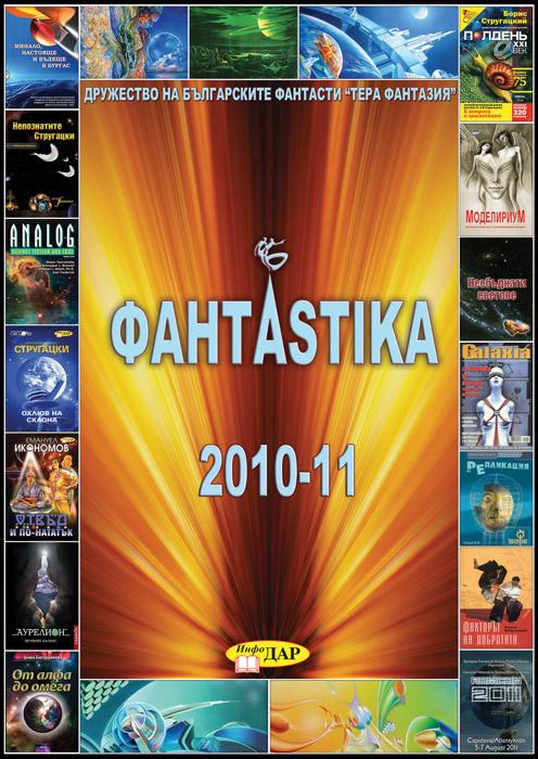 """Корица на """"ФантАstika 2011-11"""""""