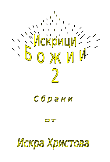 корица на стихосбирката