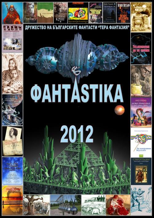 корица на ФантАstika 2012