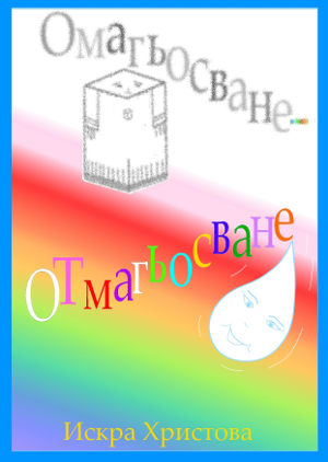 корица на _Омагьосване-отмагьосване_