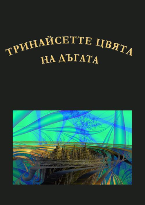 """корица на """"Тринайсетте цвята на дъгата"""", хартиено издание"""