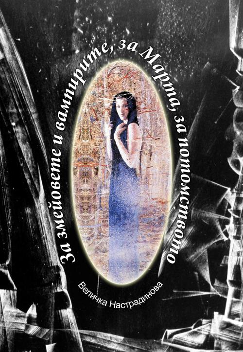 """корица на """"За змейовете и вампирите, за Марта и потомството"""""""