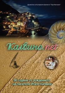 """корица на """"Калвино.net"""""""