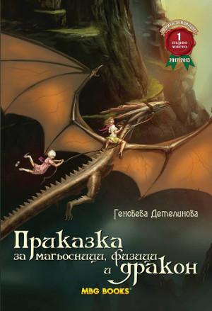 """корица на """"Приказка за магьосници, физици и дракон"""""""