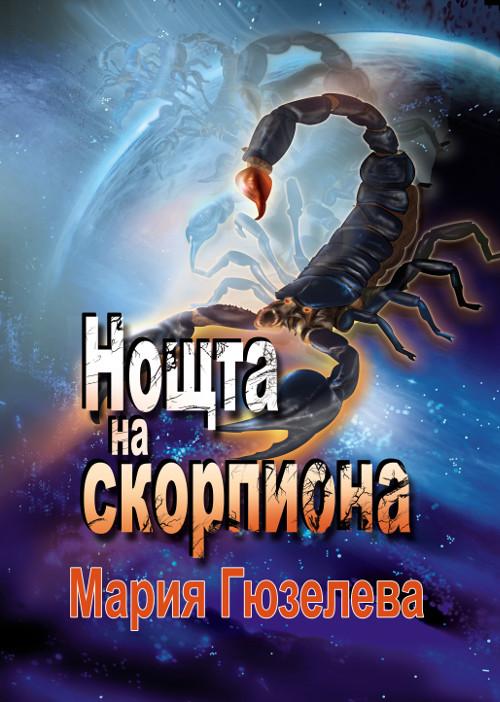 """предложение за корица на """"Нощта на скорпиона"""""""