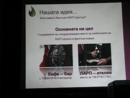 Фентъзи ЛАРП център