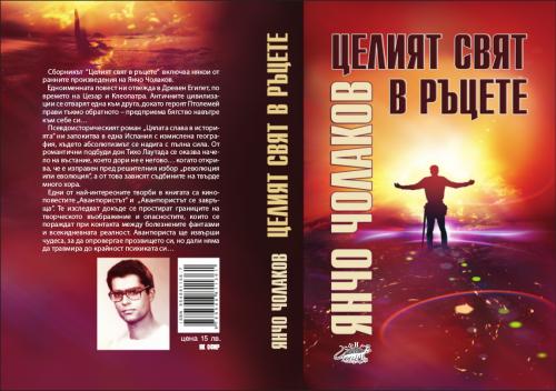 """Янчо Чолаков – """"Целият свят в ръцете"""""""
