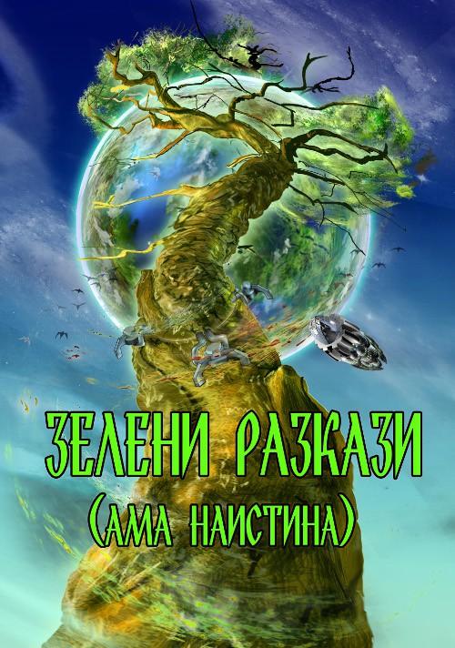 """Предложение за корица на """"Зелени разкази (ама _наистина_)"""""""