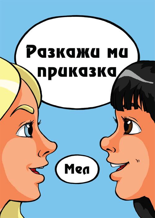 """корица на """"Разкажи ми приказка"""""""