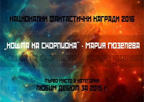 """""""Нощта на скорпиона"""": първо място в категория """"Любим дебют за 2015 г."""" от Националните фантастични награди 2016"""