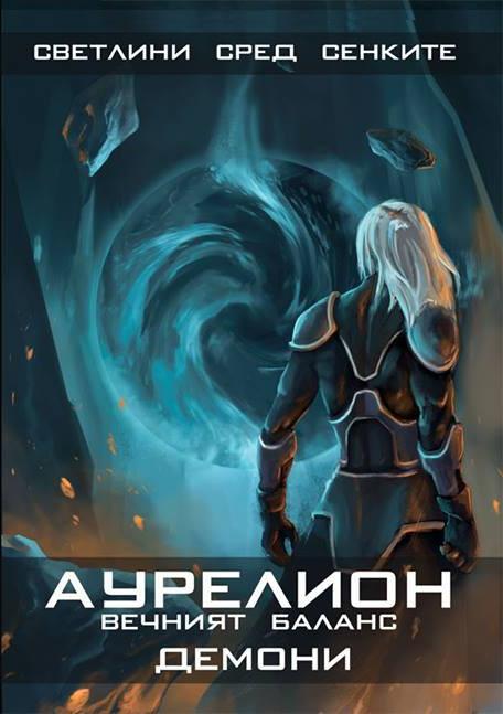 """корица на """"Демони"""", трета книга от """"Аурелион – вечният баланс"""""""
