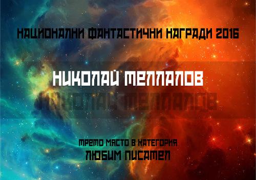 """Николай Теллалов: трето място в категория """"Любим писател"""" от Националните фантастични награди 2016"""