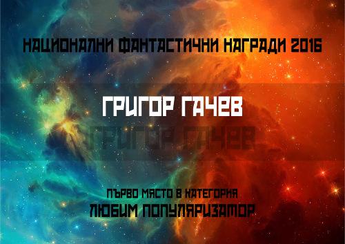 """Григор Гачев: първо място в категория """"Любим популяризатор"""" от Националните фантастични награди 2016"""