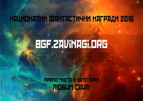 """bgf.zavinagi.org: трето място в категория """"Любим сайт"""" от Националните фантастични награди 2016"""
