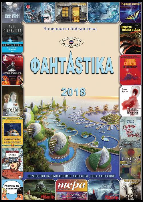 """корица на алманах """"ФантАstika 2018"""