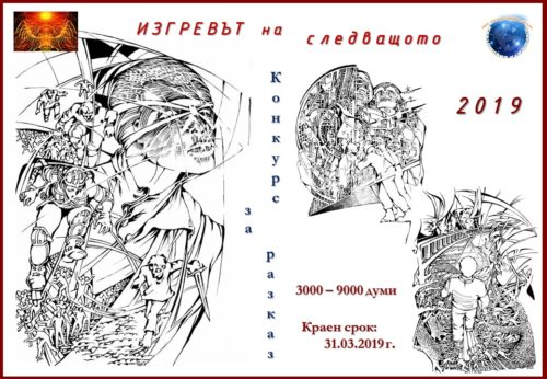 плакат на конкурса