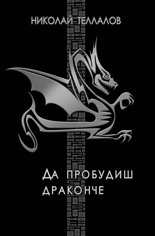 корица на _Да пробудиш драконче_